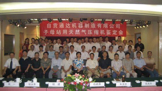 国内著名专家郁永章、高其烈、朱清澄,自贡市副市长石岷嘉及公司员工合影